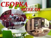 Сборка-разборка мебели 3171371, 87077576787